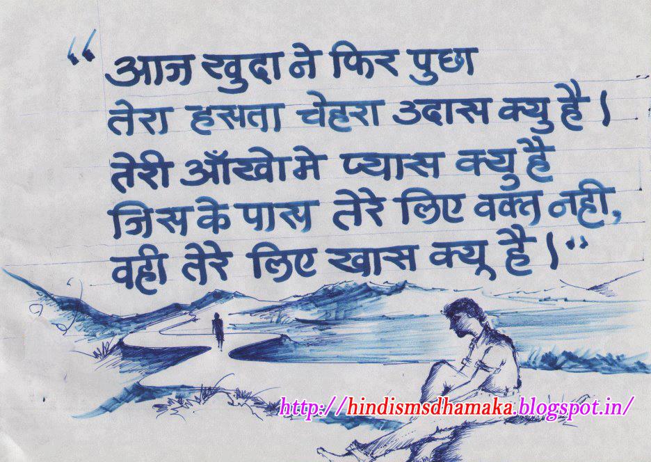 Funny Quote Wallpaper In Hindi Hindi Emotional Shayari Wallpaper Hindi Sms Dhamaka