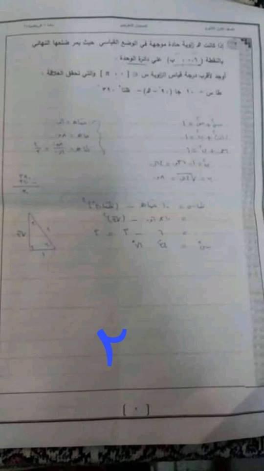 امتحان رياضيات أولى ثانوي ترم أول 2019 بالاجابة 2.jpg