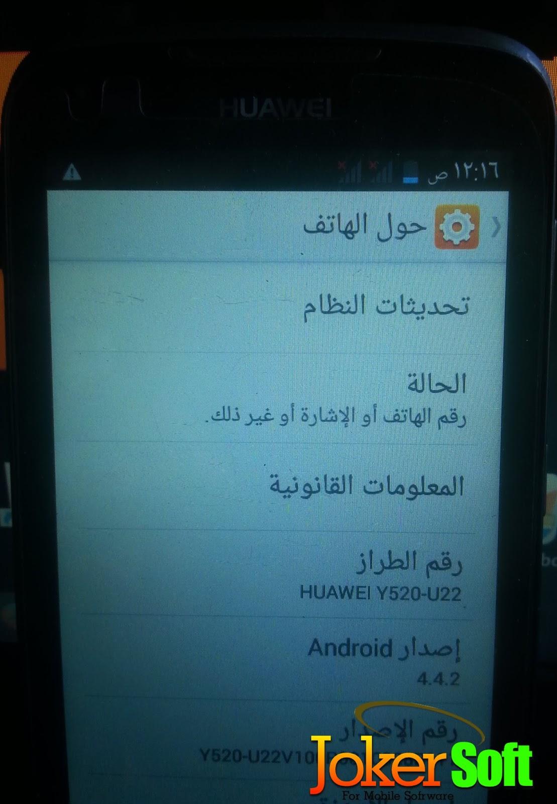 الفلاشة العربية الكاملة لهاتف هواوى Huawei Y520-U22