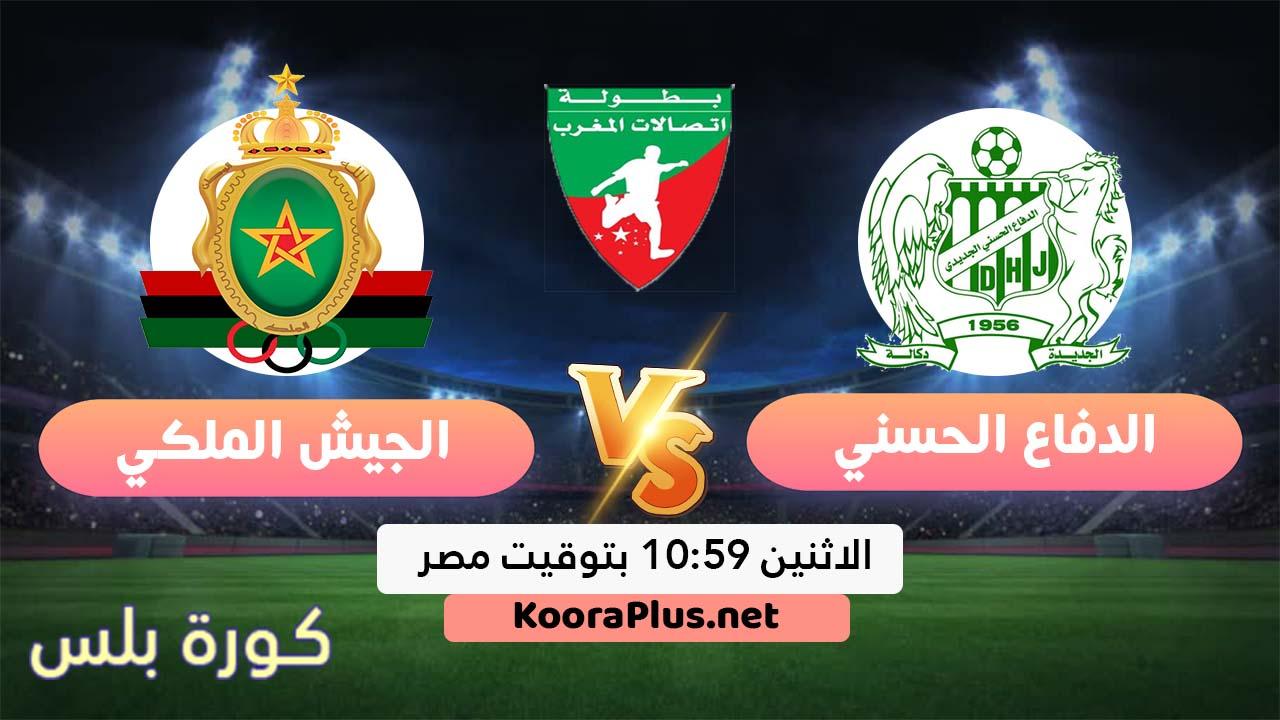 مشاهدة مباراة الدفاع الحسني الجديدي والجيش الملكي بث مباشر اليوم 10-08-2020 الدوري المغربي