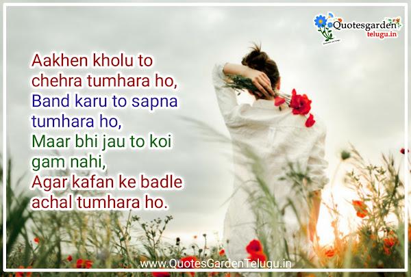 Love shayari sms status messages in hindi free download