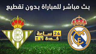 مشاهدة مباراة ريال مدريد وريال بيتيس بث مباشر بتاريخ 24-04-2021 الدوري الاسباني