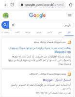 2/  هتفتح معاك صفحه اخرى مثل الموجودة في الصورة , و هنضغط على اول اختيار و يفضل دائما ,عند البحث على جوجل اختيار اول نتيجه بحث.