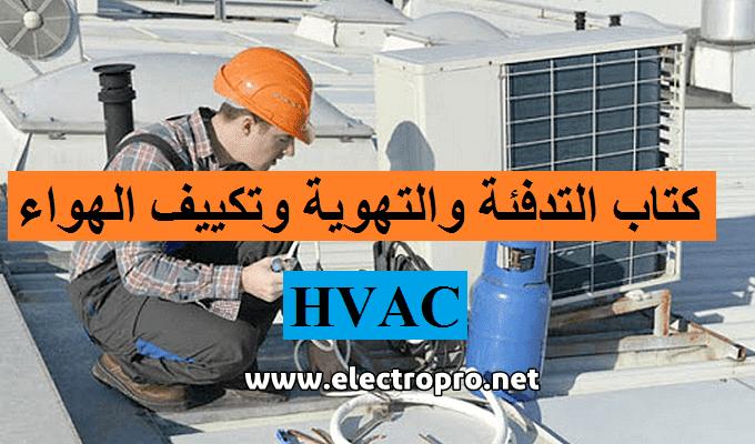 كتاب التدفئة والتهوية وتكييف الهواء HVAC