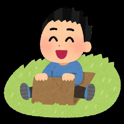 芝すべりのイラスト(ダンボール・男の子)