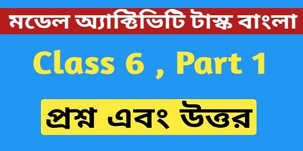 ষষ্ঠ শ্রেণীর বাংলা মডেল অ্যাক্টিভিটি টাস্ক এর সমস্ত প্রশ্ন এবং উত্তর পার্ট 1 । Class 6 Bengali Model Activity Task part 1