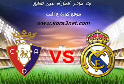 موعد مباراة ريال مدريد واوساسونا اليوم 9-2-2020 الدورى الاسبانى