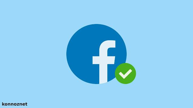 ماذا تفعل إذا تم اختراق حساب الفيسبوك