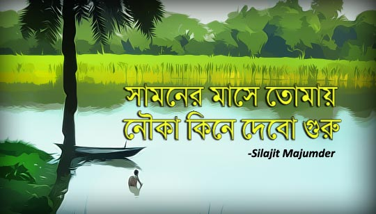 Nouka Kine Debo Full Lyrics Song (নৌকা কিনে দেবো) Silajit Majumder