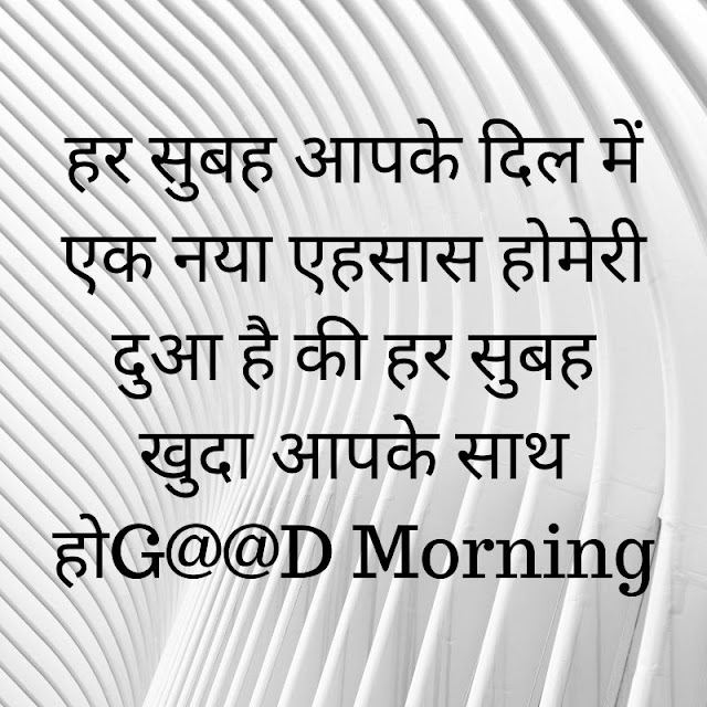 Good Morning Images With Quotes : HD Images 2019