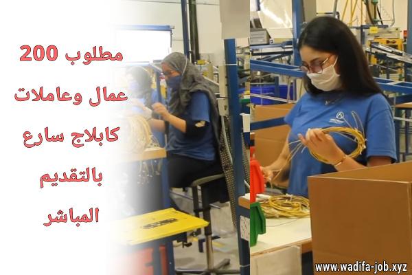 سار للعاطلين عن العمل مطلوب تشغيل 200 عامل(ة) في قطاع تصنيع السيارات