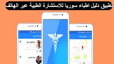 تحميل تطبيق دليل أطباء سوريا للاستشارة الطبية بسهولة