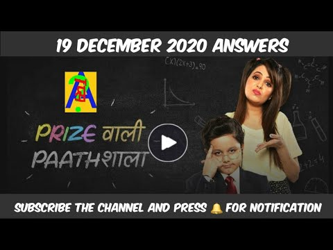 Flipkart Prize wali pathshala 26th December 2020 - Win Amazing Gift