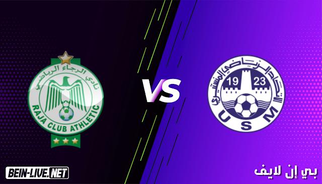 مشاهدة مباراة الاتحاد المنستيري و الرجاء الرياضي بث مباشر اليوم بتاريخ 21-02-2021 في كأس الكونفيدرالية