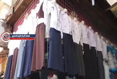 اسعار الزي المدرسي في مصر للعام الجديد 2021-2022   قائمة أسعار ملابس المدارس الحكومية و الخاصة في سوق الفجالة والموسكي بالقاهرة