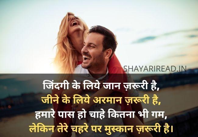 Latest Love Shayari 2021