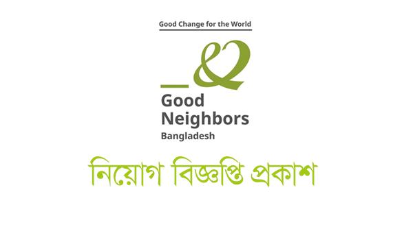 Good Neighbors Bangladesh Job Circular 2021