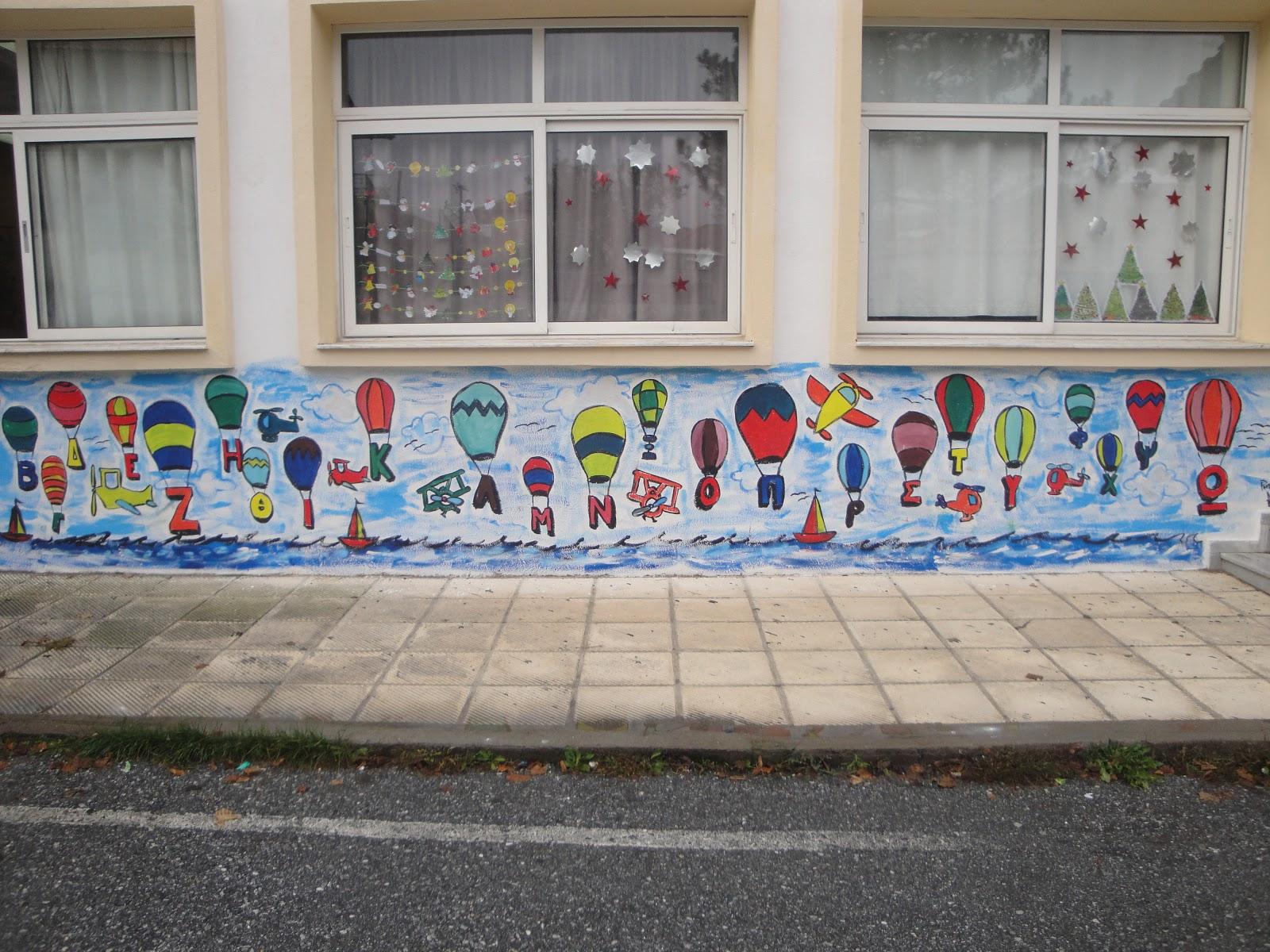 Ακόμη μία  τοιχογραφία στο Δημοτικό Σχολείο του Στανού