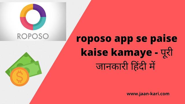 roposo app se paise kaise kamaye