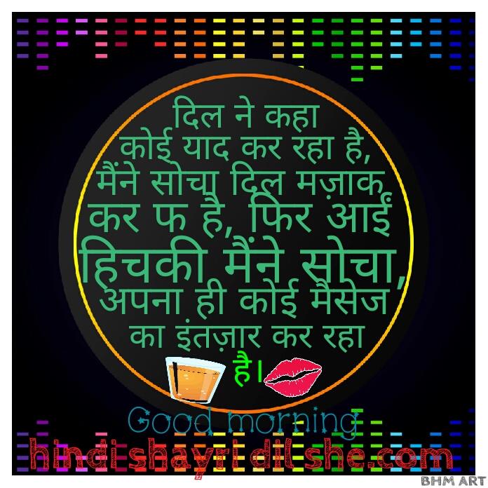 good morning quotes (2019) morning quotes_good morning wishes,good morning images with quotes,good morning message for her,good morning images in hindi, good morning images for whatsapp in hindi, गुड मॉर्निंग कोट्स,गुड मॉर्निंग कोट्स,सुप्रभात, गुड मॉर्निंग मैसेज,good morning images hd,गुड मॉर्निंग इमेज