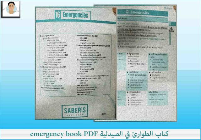 كتاب الطوارئ في الصيدلية emergency book PDF