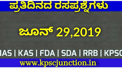 SBK KANNADA DAILY CURRENT AFFAIRS QUIZ JUNE 29,2019