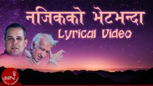 Najik Ko Bhet Bhanda (नजिकको भेटभन्दा) Lyrics - Narayan Oli