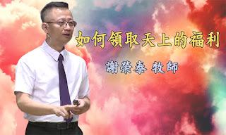 如何領取天上的福利_花蓮博愛浸信會主日講道_謝榮泰 牧師