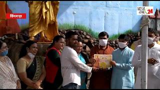 स्वामी विवेकानंद की प्रतिमा एवं भारत माता अखंड भारत की झांकी का हुआ भव्य अनावरण