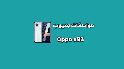 سعر ومواصفات Oppo a93 -مميزات و عيوب اوبو اي 93