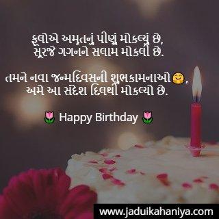 100+ Gujarati Wishes for Birthday 2021