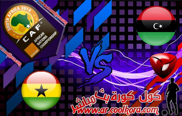 مشاهدة مباراة ليبيا وغانا 17-1-2014 بث مباشر كأس أمم أفريقيا للمحليين مجانا Libya vs Ghana