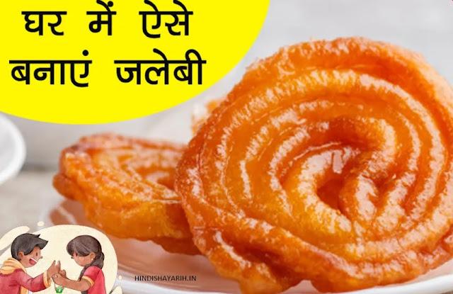 Raksha Bandhan 2021 : Raksha Bandhan Recipe in Hindi घर में ऐसे बनाएं जलेबी
