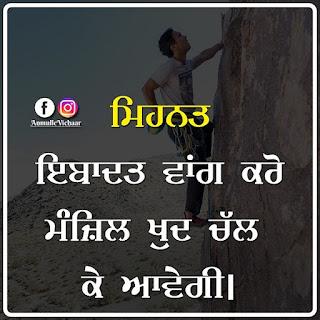Punjabi status motivational image