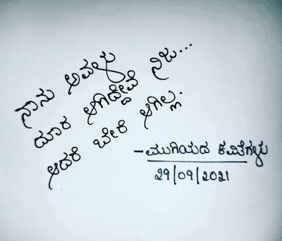 kannada quotes by poets