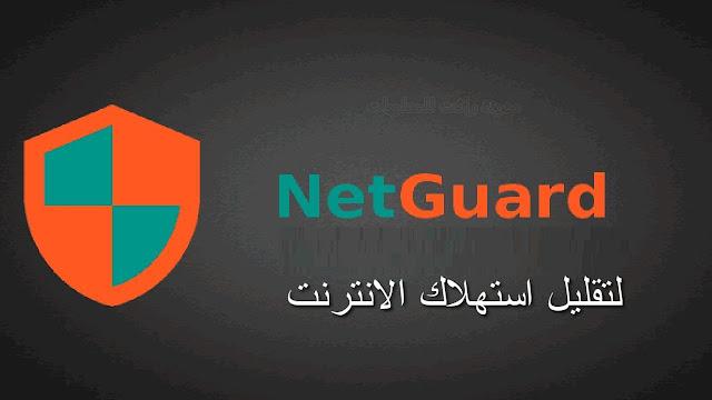تنزيل تطبيق 2021 Net Guard لتقليل استهلاك الانترنت وقطع الانترنت