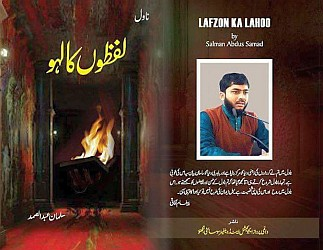 LafzoN ka Lahoo novel by Salman Abdus Samad