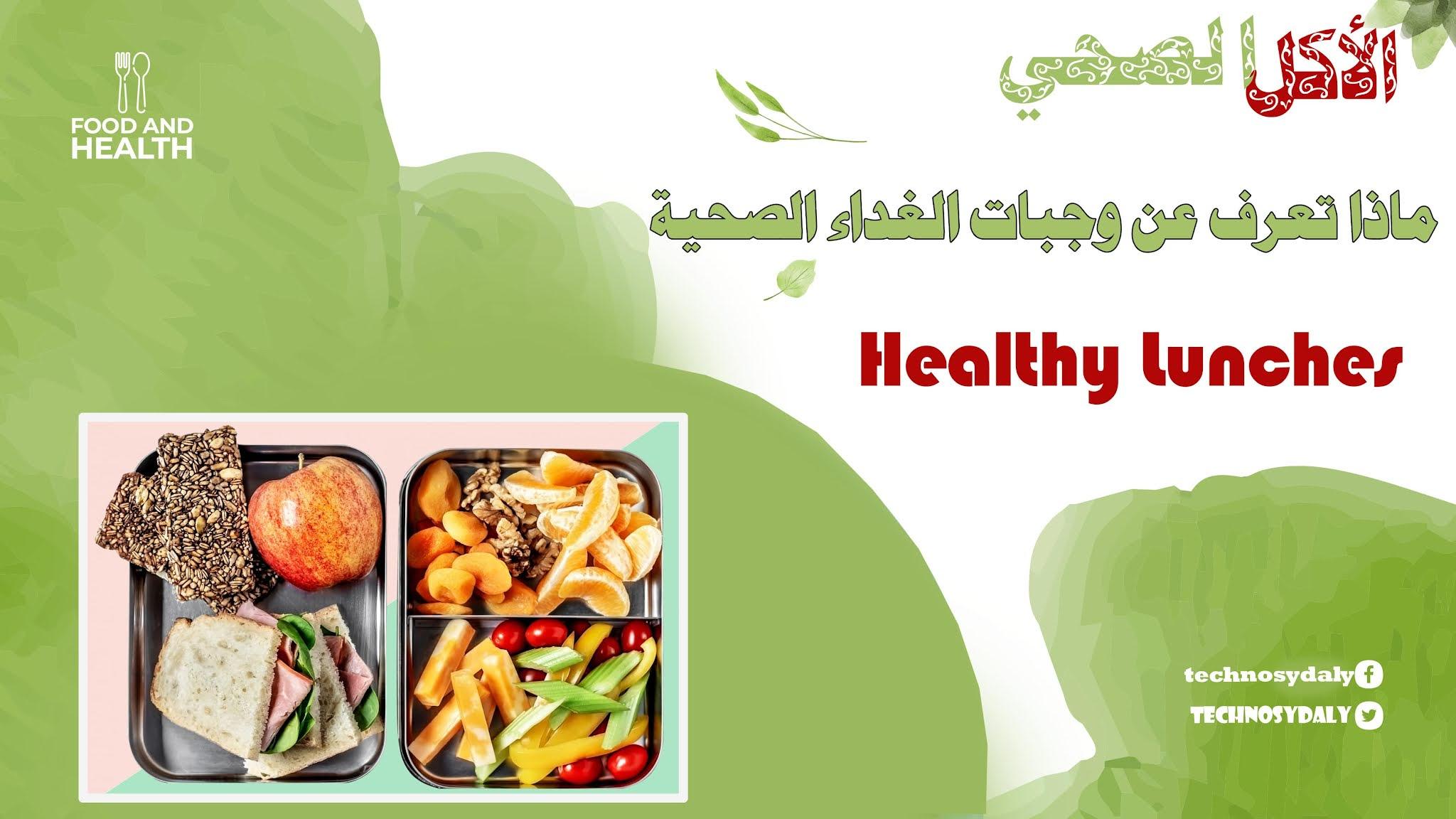 ماذا تعرف عن وجبات الغداء الصحية؟ Healthy Lunches