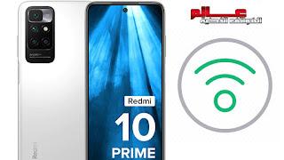 كيفية مشاركة الانترنت ويفي مع الهواتف الأخرى شاومي في Xiaomi Redmi 10 / 10 Prime