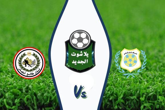نتيجة مباراة الإسماعيلي وطلائع الجيش اليوم الأحد 12-01-2020 الدوري المصري