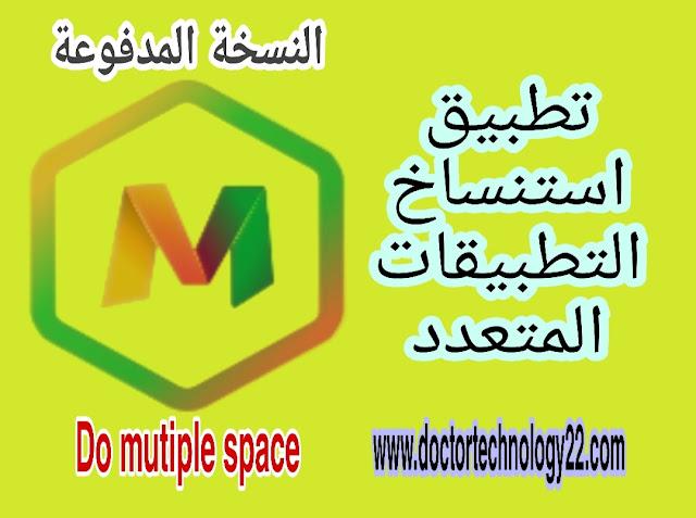 تحميل برنامج الاستنساخ المتعدد للتطبيقات DO Multiple space النسخة المدفوعة مجانا
