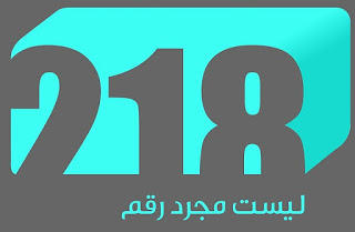 تردد قناة ليبيا 218 على النايل سات 2020