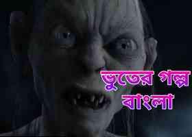 Bhooter Golpo 2020 (ভুতের গল্প ২০২০) ভয়ংকর ভুত