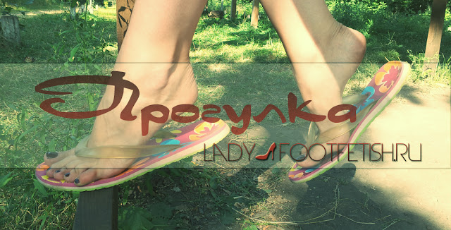 женские ножки крупно, женские ножки босиком, лизать женские ножки
