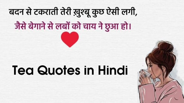 Tea Quotes in Hindi Cup of Chai Lover Quotes