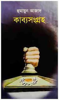 কাব্যসংগ্রহ - হুমায়ুন আজাদ Kabbyasangraha - Humayun Azad (bdeboi.com).pdf