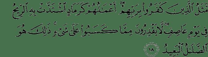 Surat Ibrahim Ayat 18