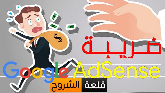 اخير رسالة جوجل ادسنس بخصوص ضرائب