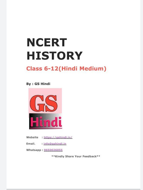 NCERT History Class 6 to12 : For UPSC Exam Hindi PDF Book