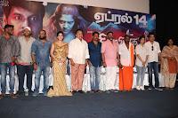 Sivalinga Movie Press Meet Stills  0044.jpg